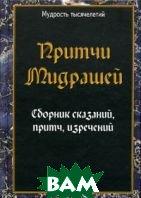 Притчи Мидрашей. Сборник сказаний, притч, изречений   купить