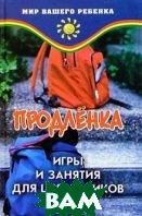 Продленка: Игры и занятия для школьников  Анисимова  купить
