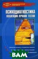 Психодиагностика: коллекция лучших тестов. 7-е издание  Истратова О.Н., Эксакусто Т.В. купить