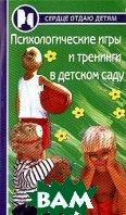 Психологические игры и тренинги в детском саду. 3-е издание  Чернецкая Л.В.  купить
