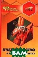 Пчеловодство в вопросах и ответах   Мостовой Е.М. купить