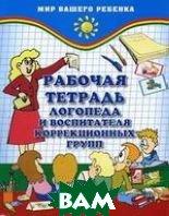 Рабочая тетрадь логопеда и воспитателя коррекционных групп  Кузнецова Я.В.  купить