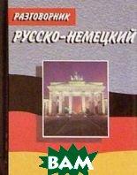 Русско-немецкий разговорник   Гуров П.А.  купить