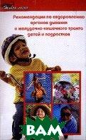Рекомендации по оздоровлению органов дыхания и желудочно-кишечного тракта детей и подростков  Енгибарьянц Г.В. купить