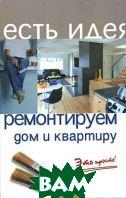 Ремонтируем дом и квартиру. Это просто!  А. В. Маркин, А. В. Лоскутов купить