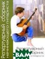 Репертуарный сборник начинающего гитариста  Арчаков купить