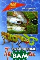 Рыболовные приманки  Кузнецов Н.Л.  купить