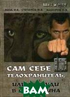 Сам себе телохранитель, или разбуди в себе воина  Лоза И.В., Степанов М.В., Майоров О.В.  купить