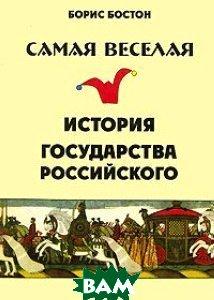 Самая веселая история государства Российского: от древности до наших дней, с картинками, для больших и маленьких  Бостон Б. купить