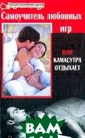 Самоучитель любовных игр, или Камасутра отдыхает  Пудровская О.Н. купить