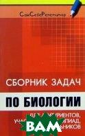 Сборник задач по биологии для абитуриентов, участников олимпиад и школьников   Вахненко купить