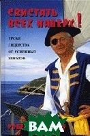Свистать всех наверх : Уроки лидерства от успешных пиратов   Гарроу Р. купить