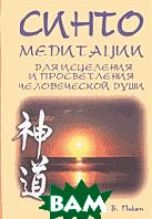 Синто: медитации для исцеления и просветления человеческой души: Перевод с английского  Пикен С.Д. купить