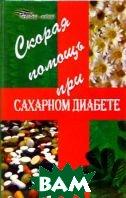 Скорая помощь при сахарном диабете   Атрощенков купить