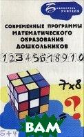 Современные программы математического образования дошкольников  Белошистая А.В.  купить