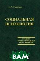 Социальная психология  Сущенко С.А. купить