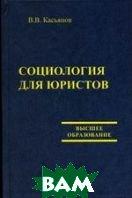 Социология для юристов  Касьянов В.В.  купить