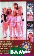 Спортивные праздники и физкультурные досуги в дошкольном образовании  Алексеева Л.М. купить