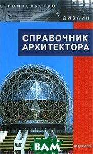 Справочник архитектора. 3-е издание  Лазарев А. Г., Кудинова Е. О. купить