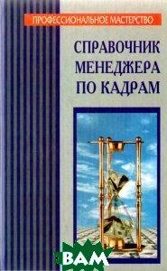 Справочник менеджера по кадрам  Теплицкая Т.Ю.  купить