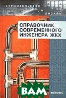Справочник современного инженера жилищно-коммунального хозяйства  Маилян купить