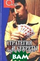 Стратегия и секреты карточной игры  Миронов Ф. купить