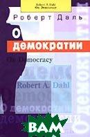 О демократии  Даль Р. купить