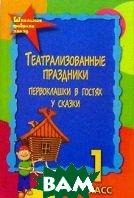 Театрализованные праздники 1 класс. Первоклашки в гостях у сказки  Перекатьева О.В. купить
