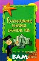 Театрализованные вечеринки, дискотеки, КВНы для студентов вузов и колледжей  Кулешова Н.В. купить