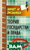 Теория государства и права: конспект лекций  Жинкин С.А.  купить