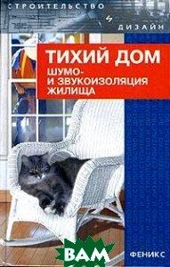 Тихий дом: шумо- и звукоизоляция жилища   Яковлев Р.В. купить