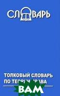 Толковый словарь по теории права. 2-е издание  Иванников И.А.  купить