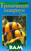 Тропический аквариум: Пособие по разведению, содержанию и лечению тропических аквариумных рыбок   Миллз Д. купить