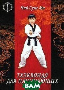 Тхэквондо для начинающих   Чой Сунг Мо  купить