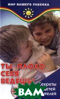 Ты плохо себя ведешь! Секреты воспитания детей и родителей   Владимирская А.О. купить
