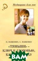 Тяньши - ключ к здоровью, ключ к успеху   Ващенко купить