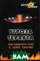 Угроза теракта: как защитить себя и своих близких  Юношев А.Т., Гордеева К.С. купить