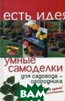 Умные самоделки для садовода-огородника. Это просто   Батурин купить