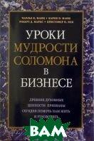 Уроки мудрости Соломона в бизнесе  Манц Ч.К., Манц К.П., Маркс Р.Д. и др. купить