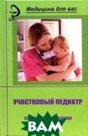 Участковый педиатр  Рзянкина М.Ф., Молочный В.Г. купить