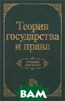 Теория государства и права  Под редакцией Корельского В.М. купить