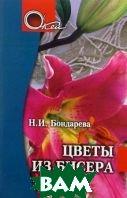 Цветы из бисера  Бондарева Н.И. купить