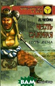 Честь самурая. Путь меча   Чейни Д. купить