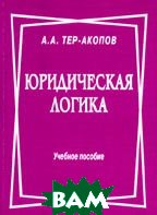 Юридическая логика. Учебное пособие  Тер-Акопов А.А. купить