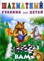 Шахматный учебник для детей  Петрушина купить