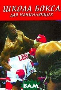 Школа бокса для начинающих  Атилов А.А.  купить