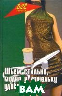 Шьем стильно, модно и кошельку удобно. Книга о том, как шить, кроить и зарабатывать  Курдыба купить