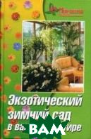 Экзотический зимний сад в вашей квартире  Маркова А.П. купить