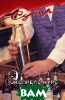 Экспресс-курс бармена  Прохоров купить