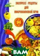 Экспресс-рецепты для микроволновой печи  Челнокова купить